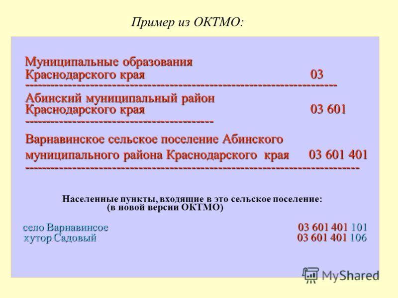 Пример из ОКТМО: Муниципальные образования Краснодарского края 03 Муниципальные образования Краснодарского края 03 ----------------------------------------------------------------------- ---------------------------------------------------------------