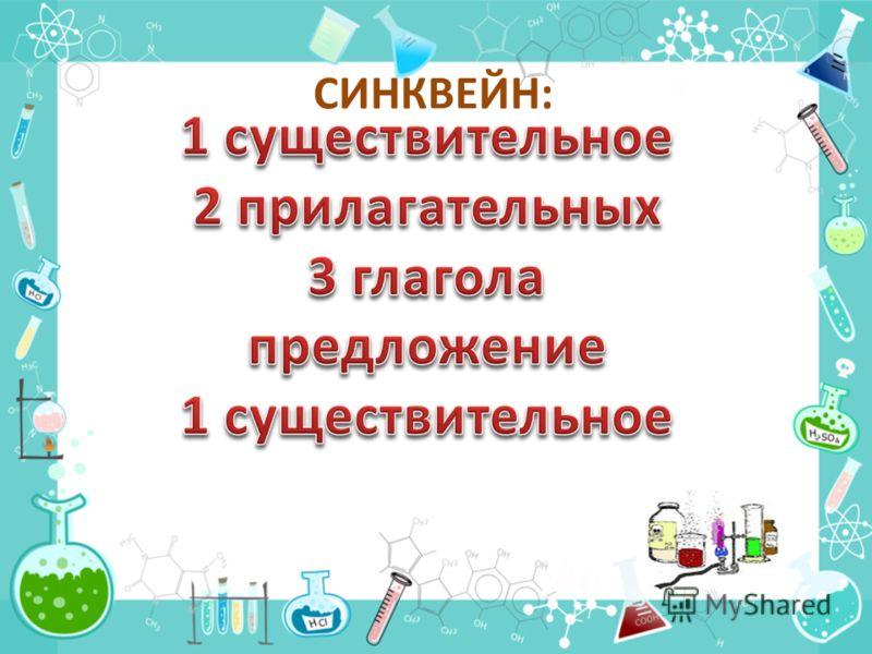 СИНКВЕЙН: