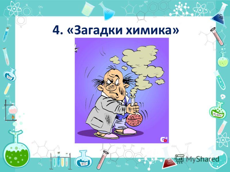 4. «Загадки химика»