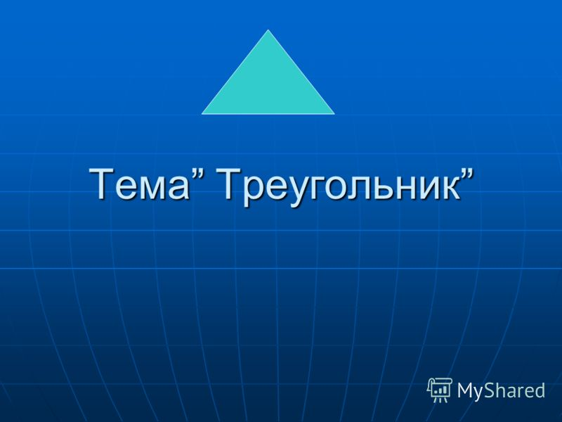 Тема Треугольник