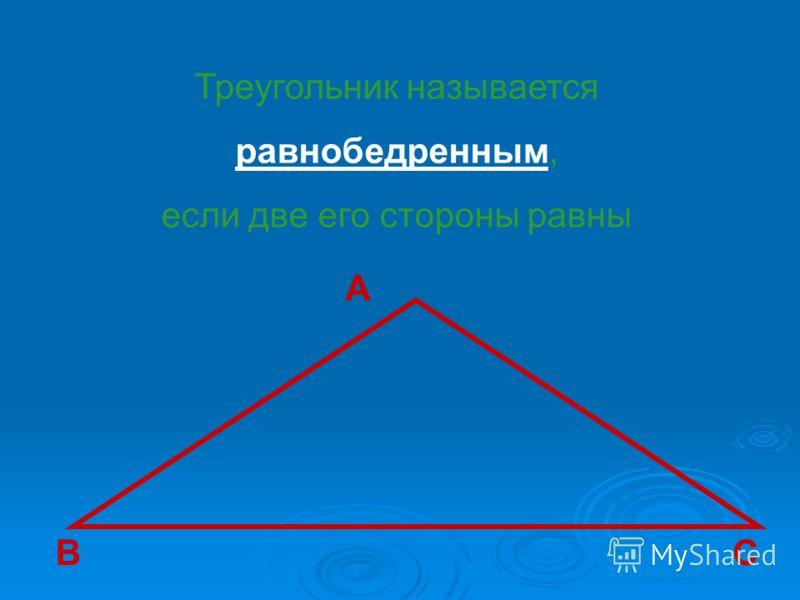 A BC Треугольник называется равнобедренным, если две его стороны равны