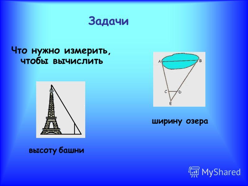 Задачи Что нужно измерить, чтобы вычислить высоту башни ширину озера