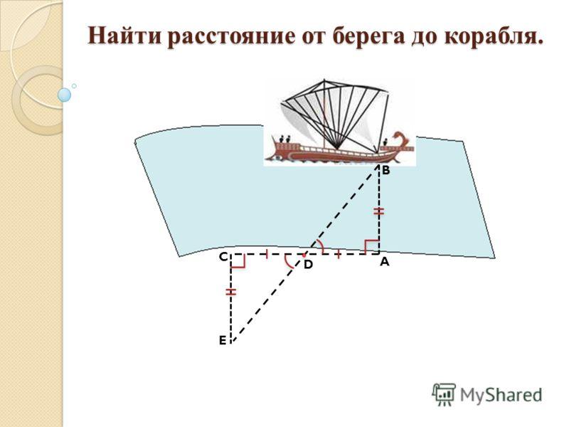 Найти расстояние от берега до корабля. A B C D E