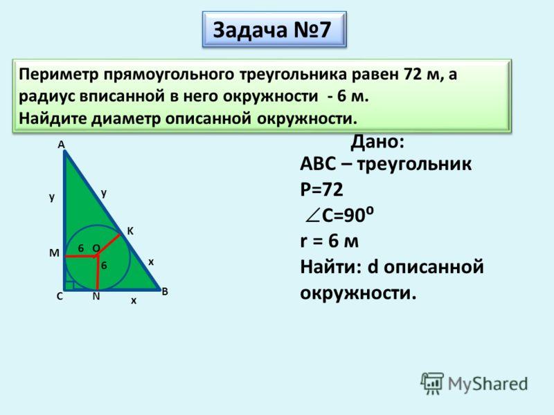 Периметр прямоугольного треугольника равен 72 м, а радиус вписанной в него окружности - 6 м. Найдите диаметр описанной окружности. Периметр прямоугольного треугольника равен 72 м, а радиус вписанной в него окружности - 6 м. Найдите диаметр описанной