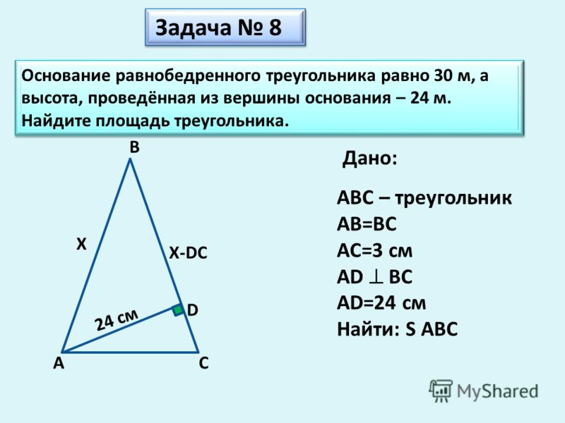 Основание равнобедренного треугольника равно 30 м, а высота, проведённая из вершины основания – 24 м. Найдите площадь треугольника. Основание равнобедренного треугольника равно 30 м, а высота, проведённая из вершины основания – 24 м. Найдите площадь