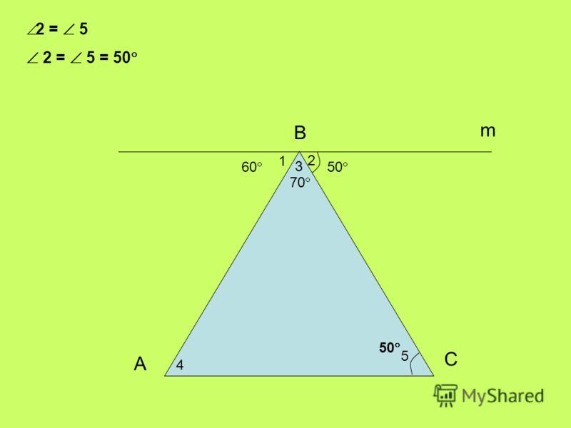 3 2 1 60 50 m А С 70 50 4 5 В 2 = 5 2 = 5 = 50