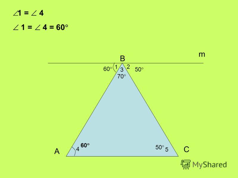 1 А С 3 2 60 50 m 70 50 4 5 В 60 1 = 4 1 = 4 = 60