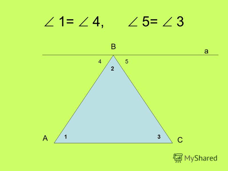 1= 4, 5= 3 54 а 31 2 А В С