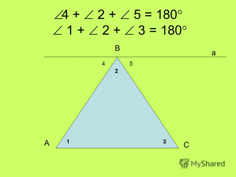 4 + 2 + 5 = 180 1 + 2 + 3 = 180 54 а 31 2 А В С