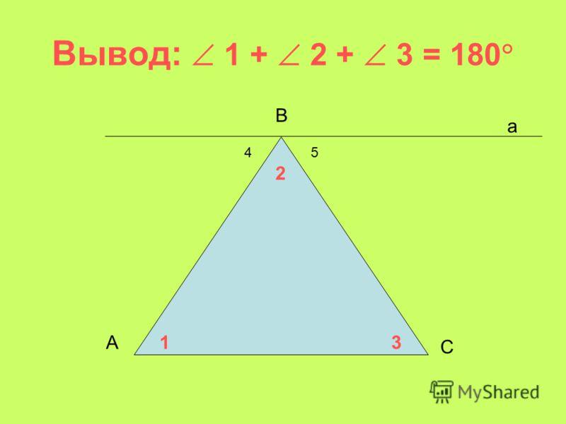 Вывод: 1 + 2 + 3 = 180 54 а 31 2 А В С
