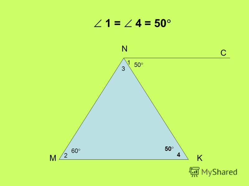 2 3 4 1 MK N 60 50 С 1 = 4 = 50