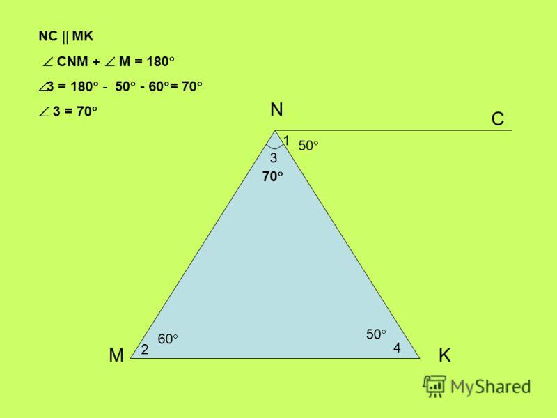 2 3 4 1 MK N 60 50 С NC MK CNM + M = 180 3 = 180 - 50 - 60 = 70 3 = 70 70