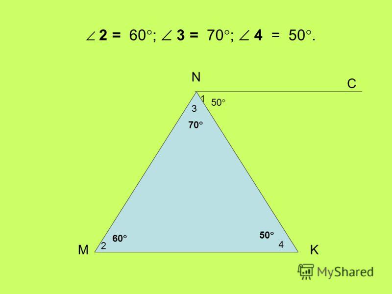 2 3 4 1 MK N 60 50 С 70 2 = 60 ; 3 = 70 ; 4 = 50.