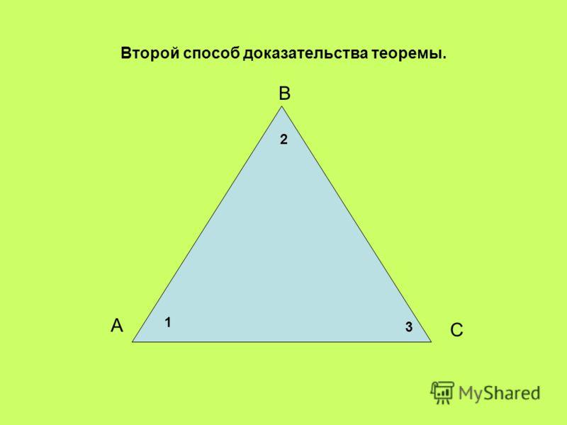 Второй способ доказательства теоремы. А В С 1 2 3