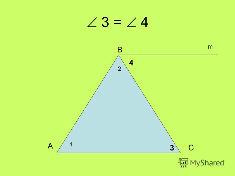 3 = 4 А В С 1 2 3 4 m