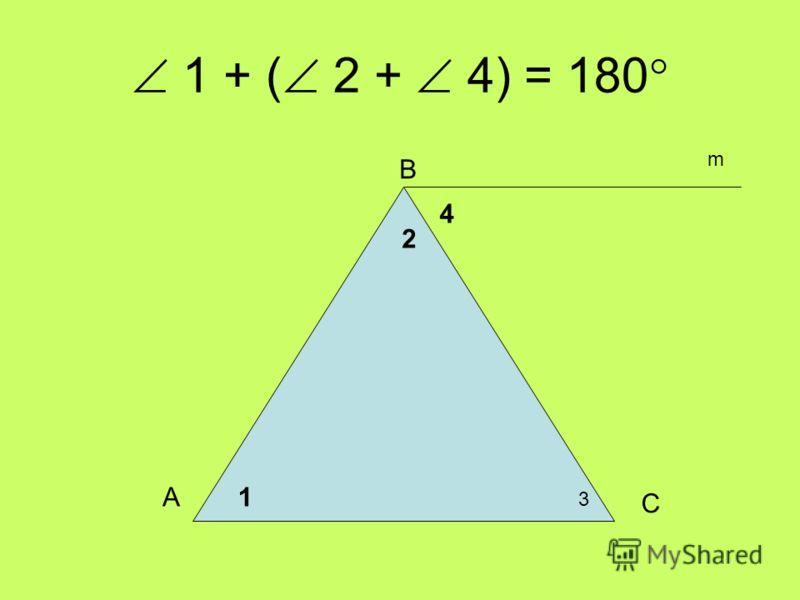 1 + ( 2 + 4) = 180 А В С 1 2 3 4 m