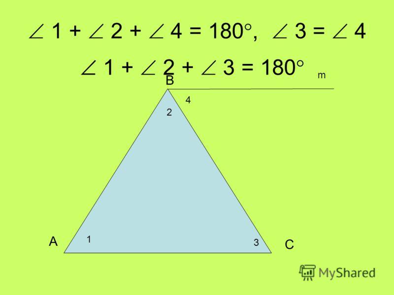 1 + 2 + 4 = 180, 3 = 4 А В С 1 2 3 4 m 1 + 2 + 3 = 180