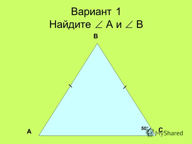 А В С 50 Вариант 1 Найдите А и В
