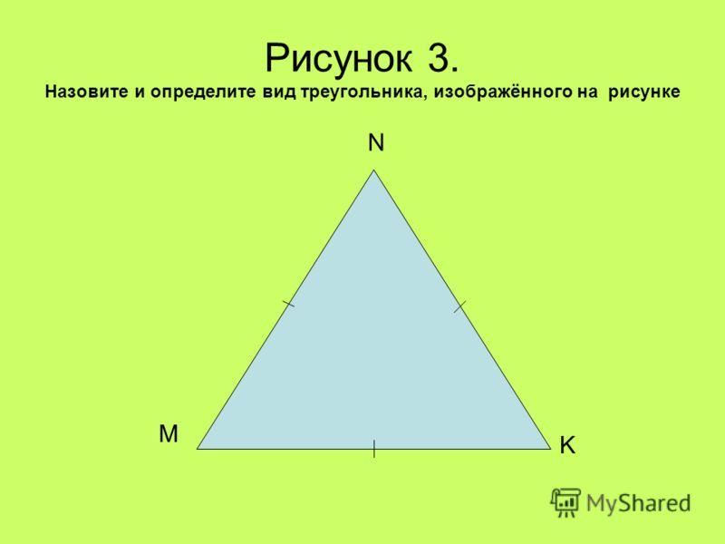 Рисунок 3. Назовите и определите вид треугольника, изображённого на рисунке K N M