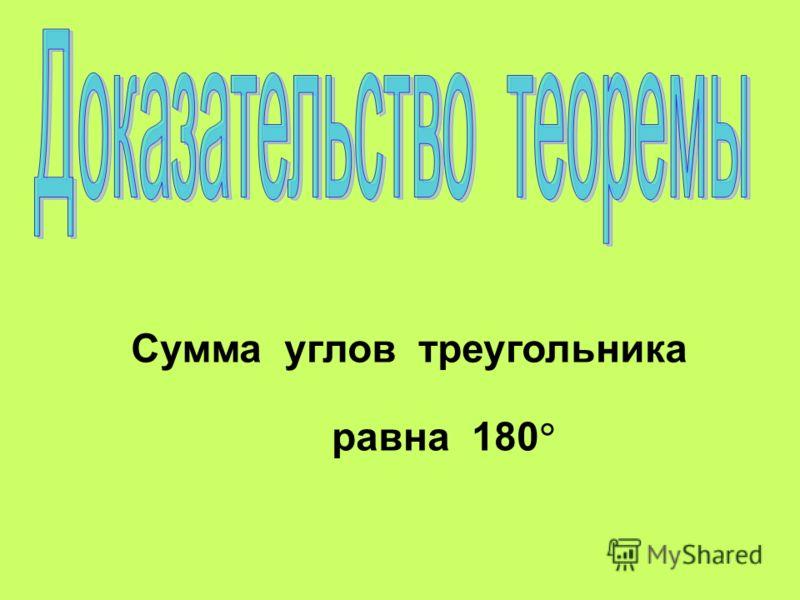 Сумма углов треугольника равна 180