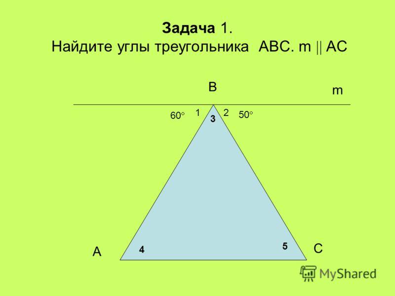 Задача 1. Найдите углы треугольника АВС. m АС 60 50 4 3 5 А В С 12 m