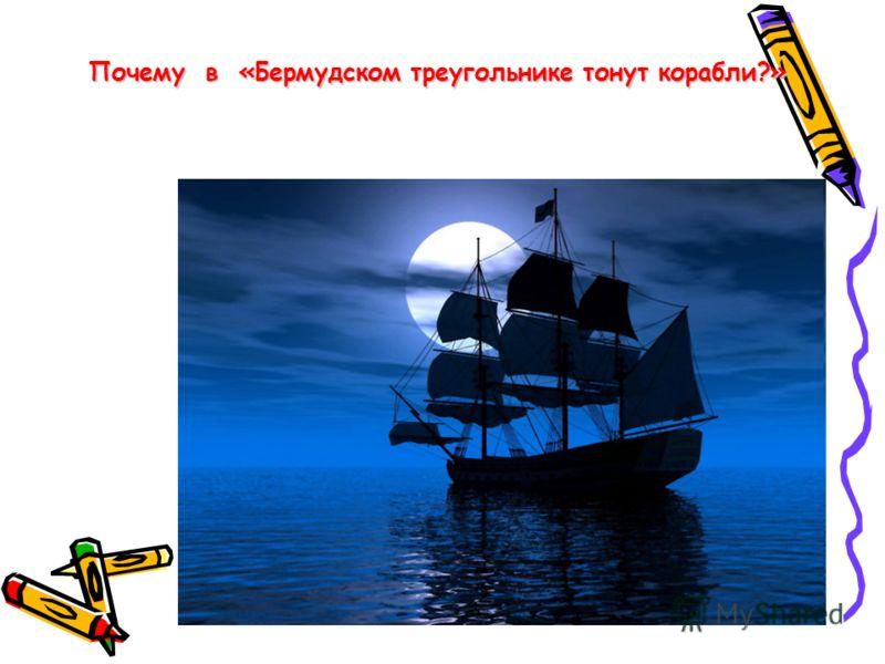 Почему в «Бермудском треугольнике тонут корабли?»