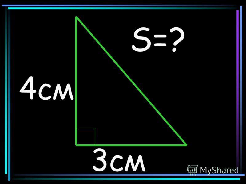 3см S=? 4см
