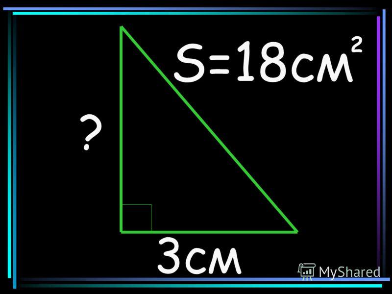 3см ? S=18см 2
