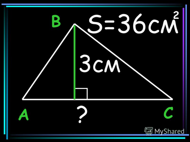 А С В 3см ? S=36см 2