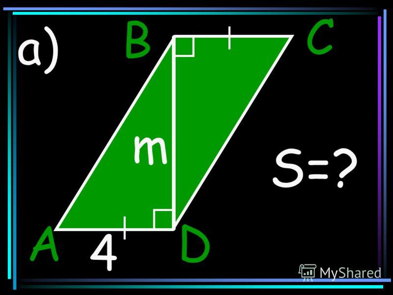 а) 4 m S=? AD C B