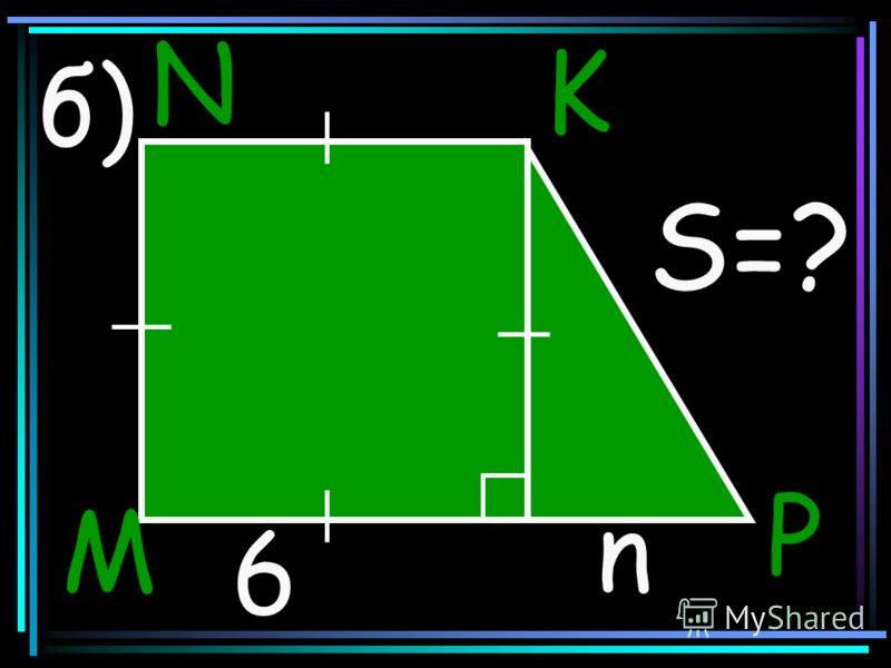 б) 6 n S=? M N K P