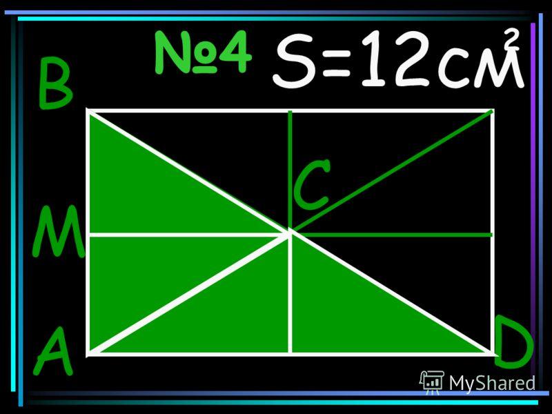 4 A D C B M S=12см 2