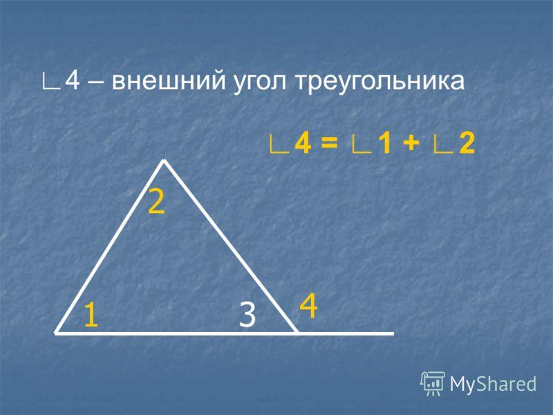 1 2 3 4 4 – внешний угол треугольника 4 = 1 + 2