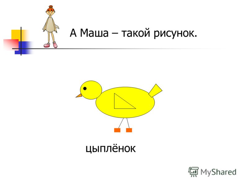 цыплёнок А Маша – такой рисунок.