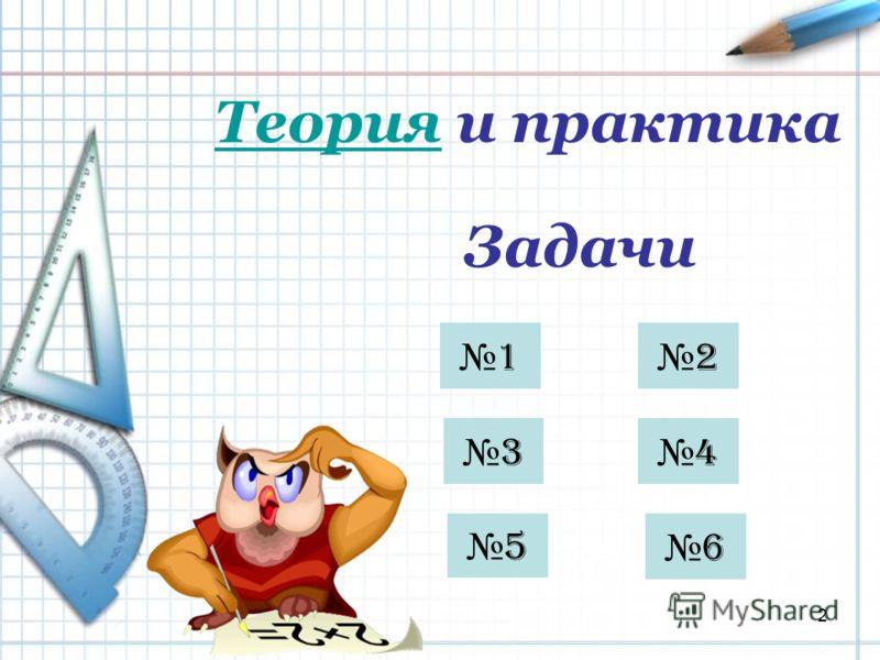 2 Задачи ТеорияТеория и практика 1 2 3 4 5 6