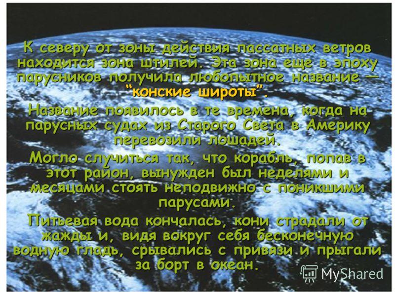 Бермудский треугольник, является областью ураганов. При скорости ветра, превышающей 300 км /ч, водные валы разбиваются о коралловые рифы, и корабль, оказавшийся среди них, обречен на гибель. Это область плохо предсказуемая в метеорологическом отношен