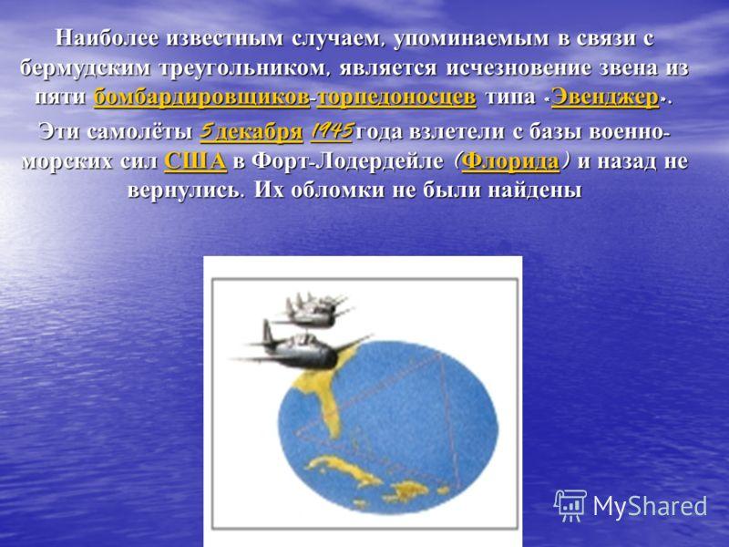 Грузовое судно « Сандра » Судно, следовавшее из США в Венесуэлу (1950 г ), бесследно исчезло во время шторма. Поиски « Сандры » начались только через шесть дней после исчезновения, когда судно не пришло в порт назначения. Трупов людей не было обнаруж