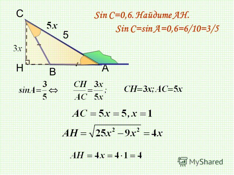 С 5 АН В Sin C=0,6. Найдите АН. Sin C=sin A=0,6=6/10=3/5