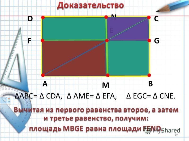 AB CD E FG M N ABC= CDA, AME= EFA, EGC= CNE. Вычитая из первого равенства второе, а затем и третье равенство, получим: площадь MBGE равна площади FEND. 10