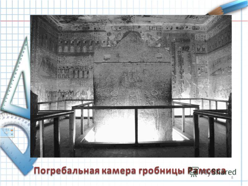8 Погребальная камера гробницы Рамсеса