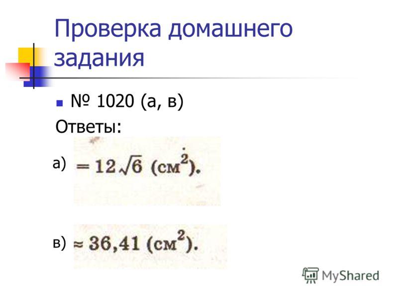 Проверка домашнего задания 1020 (а, в) Ответы: в) а)