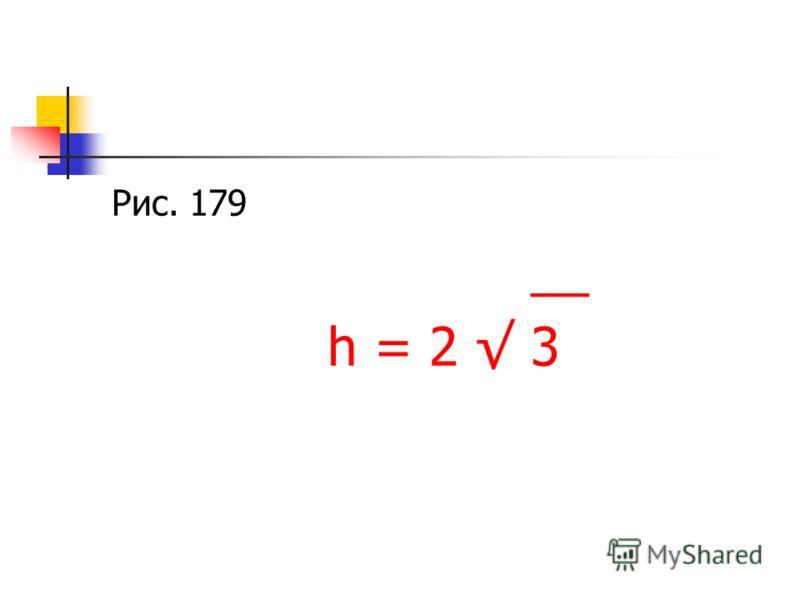 Рис. 179 __ h = 2 3