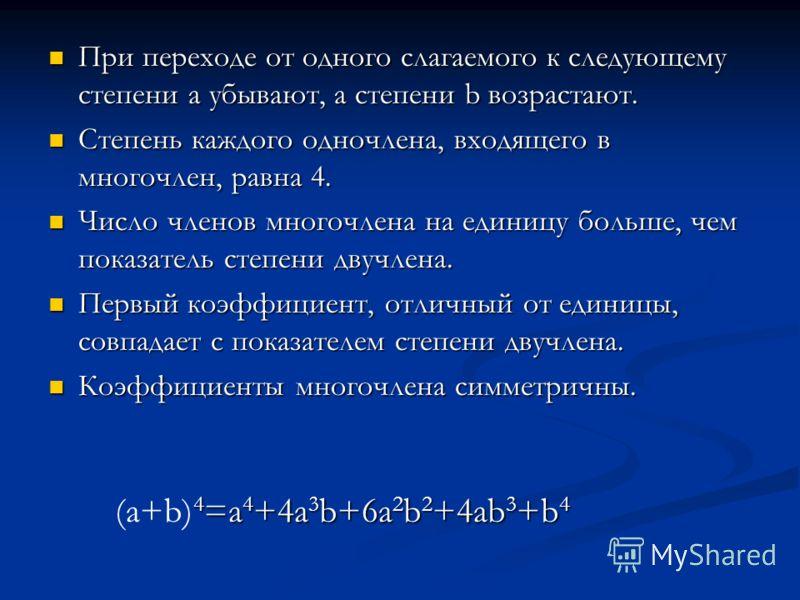 При переходе от одного слагаемого к следующему степени a убывают, а степени b возрастают. При переходе от одного слагаемого к следующему степени a убывают, а степени b возрастают. Степень каждого одночлена, входящего в многочлен, равна 4. Степень каж