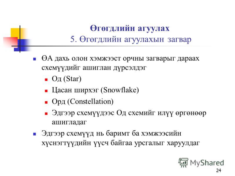 23 Өгөгдлийн агуулах 5. Өгөгдлийн агуулахын загвар Work flow 1-6 -г нэмэх