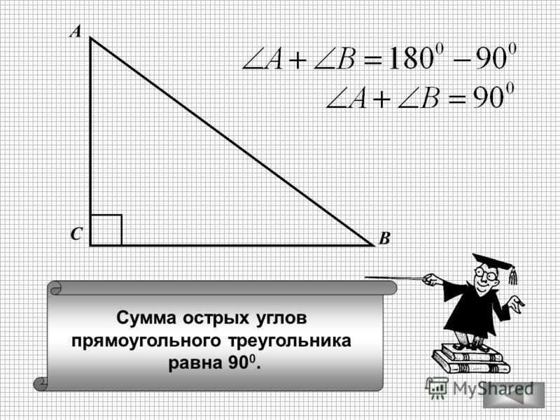 Сумма острых углов прямоугольного треугольника равна 90 0. А В С