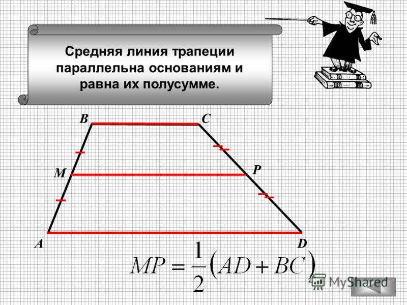 Средняя линия трапеции параллельна основаниям и равна их полусумме. АD ВС М Р