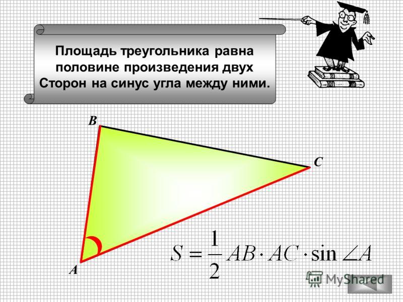 Площадь треугольника равна половине произведения двух Сторон на синус угла между ними. А В С