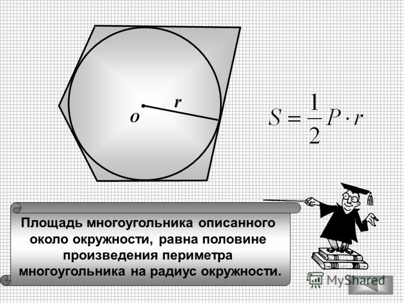 О r Площадь многоугольника описанного около окружности, равна половине произведения периметра многоугольника на радиус окружности.