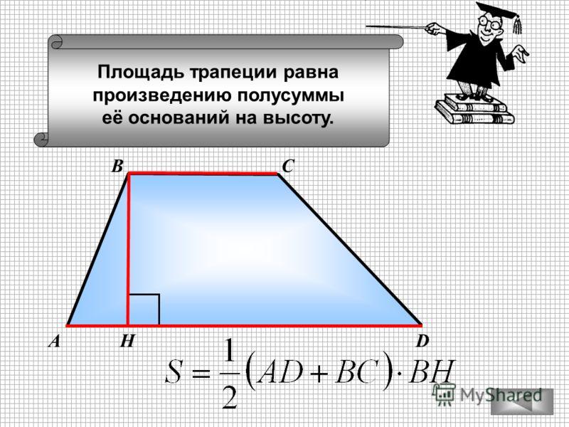 Площадь трапеции равна произведению полусуммы её оснований на высоту. АD ВС Н