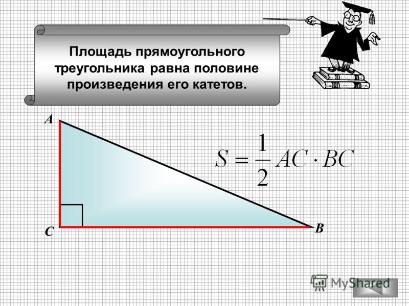 Площадь прямоугольного треугольника равна половине произведения его катетов. В С А